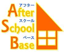 民間学童アフタースクールベース